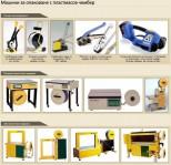 ПАК СЕЙФ - Продукти - Машини за опаковане с чембер лента