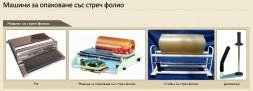ПАК СЕЙФ - Продукти - Машини за опаковане със стреч фолио