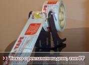 РОТА ТЕЙП - Продукти - Тиксо с печат тип Полипропилен с лепило хотмелт
