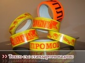 РОТА ТЕЙП - Продукти - Залепящи ролки със стандартен надпис